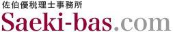 勝ち残るコンサルティング:佐伯優税理士事務所 龍ヶ崎 つくば 東京 全国